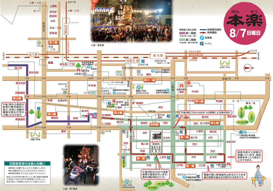 桑名石取祭の交通規制図