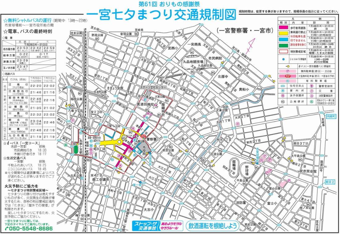 一宮七夕祭りの交通規制図