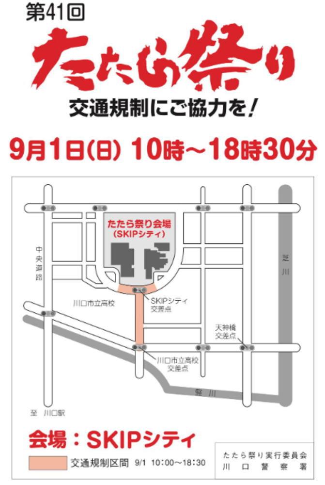 たたら祭りの交通規制図