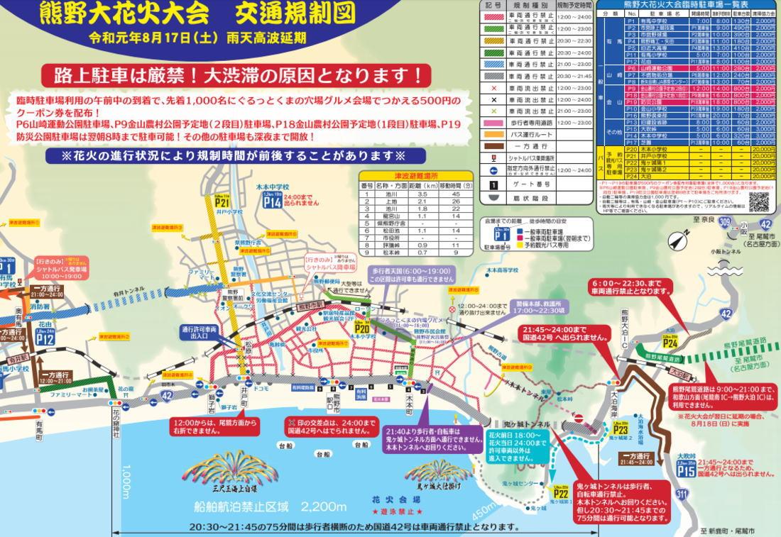 熊野花火大会の交通規制図