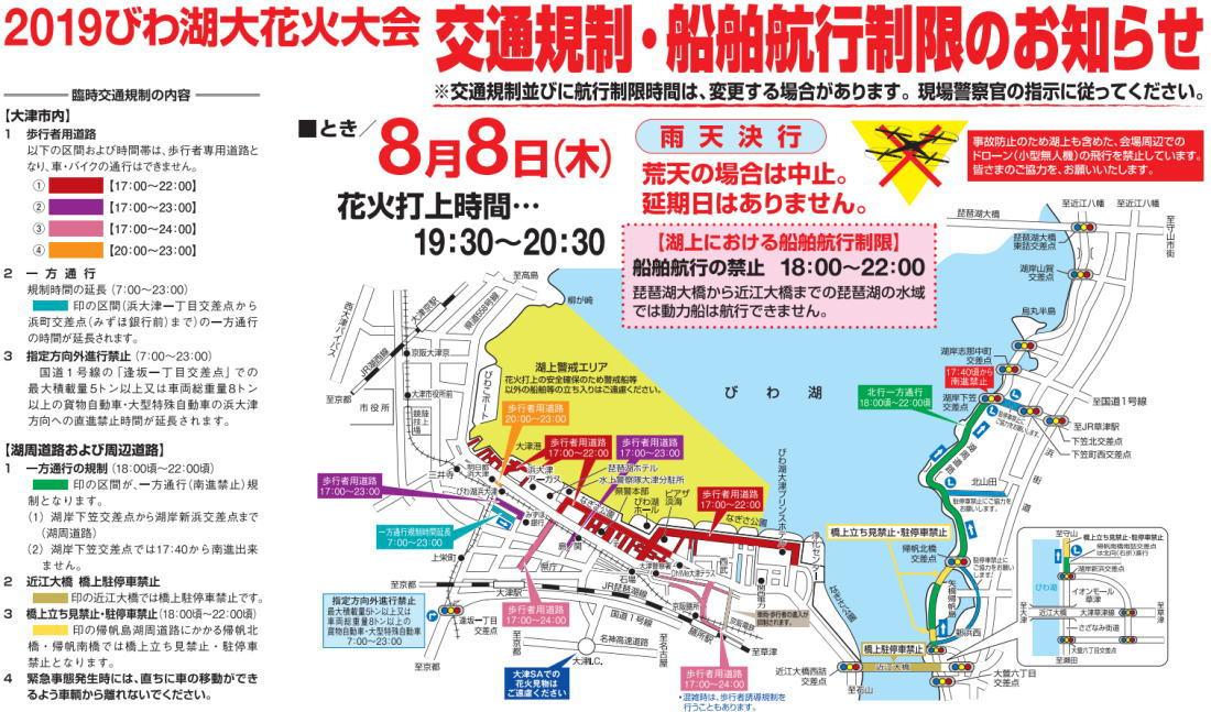 琵琶湖花火大会の交通規制図