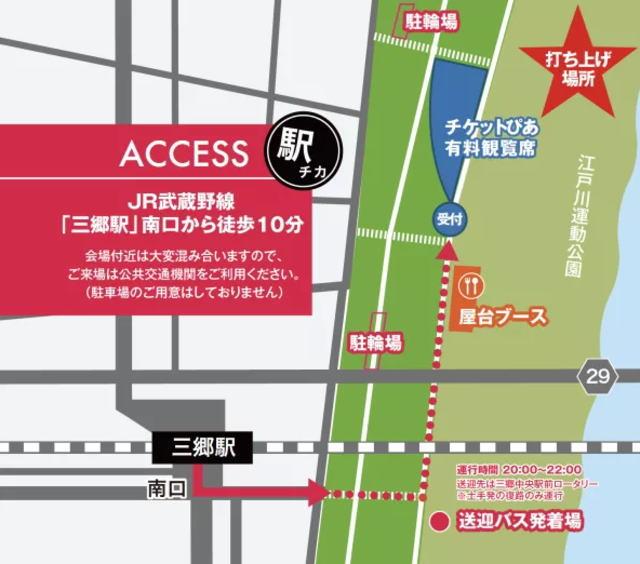 三郷花火大会の花火観覧場所