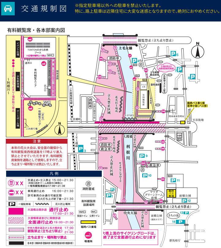 前橋花火大会の交通規制図