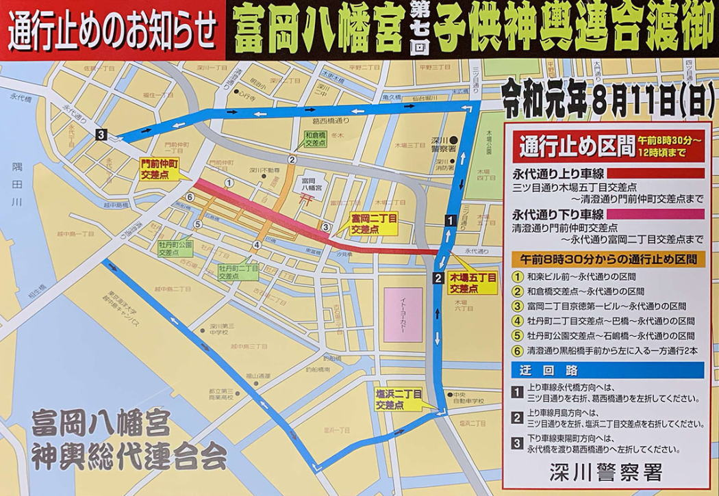深川八幡祭りの交通規制図