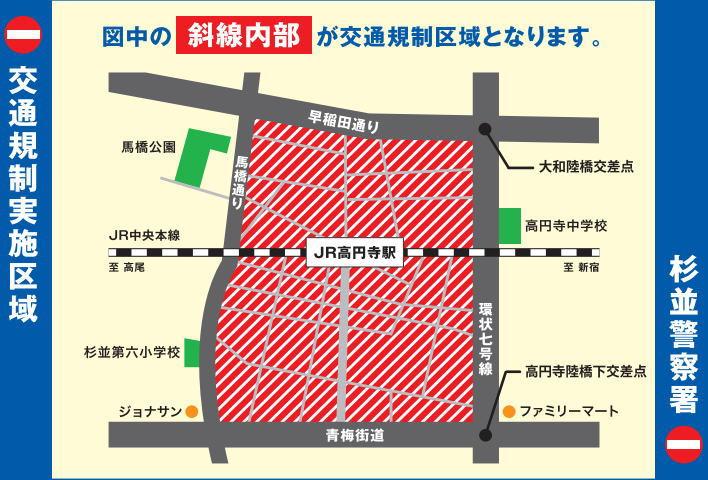 高円寺阿波踊りの交通規制図