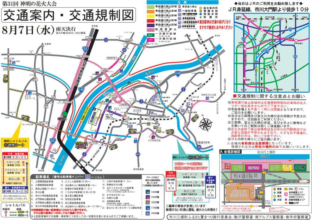 神明の花火大会の交通規制図