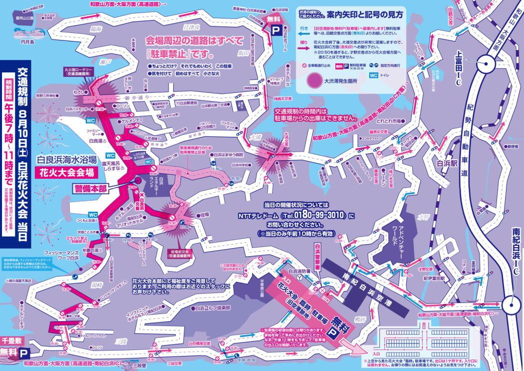 白浜花火大会の交通規制図