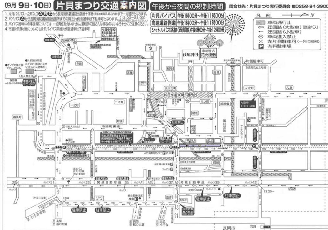 片貝まつり花火大会の交通規制図