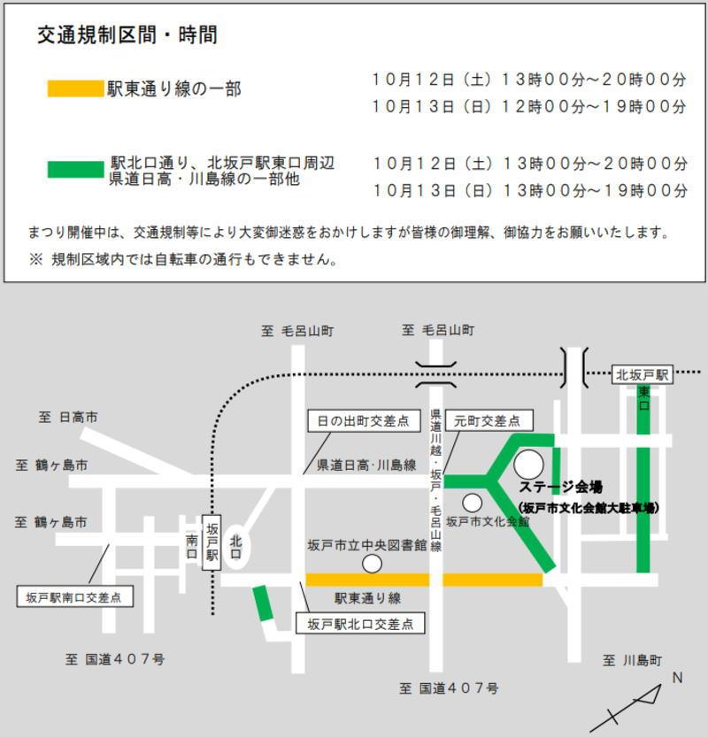 坂戸よさこいの交通規制図