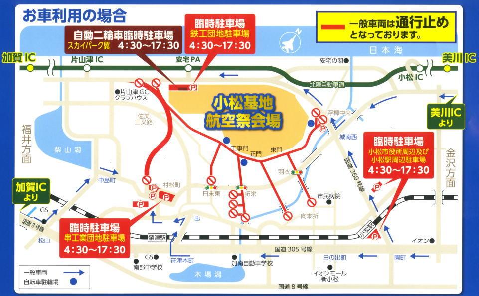 小松基地航空祭の交通規制図