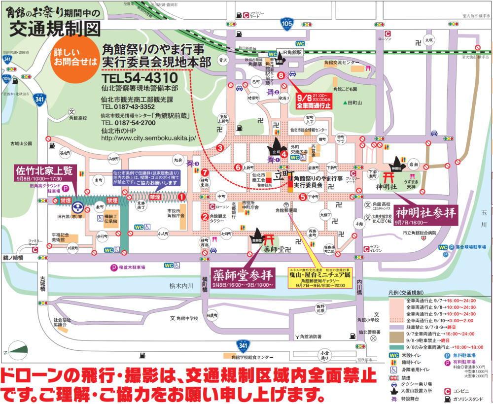 角館のお祭りの交通規制図